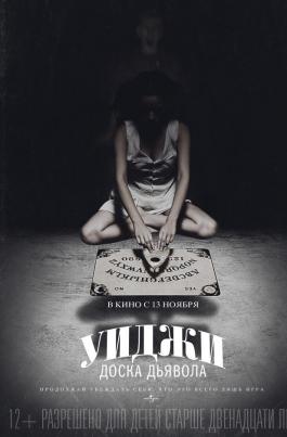 Уиджи: Доска ДьяволаOuija постер