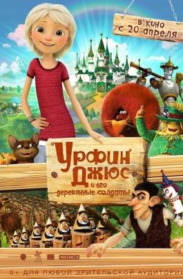 Урфин Джюс и его деревянные солдатыУрфин Джюс и его деревянные солдаты постер