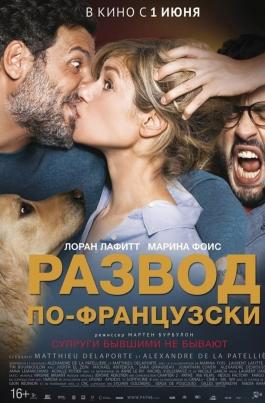 Развод по-французскиPapa ou maman 2 постер