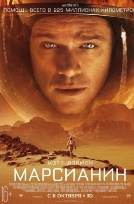 МарсианинThe Martian постер