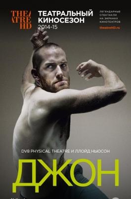 TheatreHD: ДжонTheatreHD: John постер