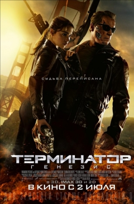 Терминатор: ГенезисTerminator: Genisys постер