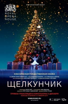 ROHD: ЩелкунчикThe Nutcracker постер