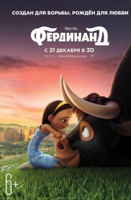 ФердинандFerdinand постер