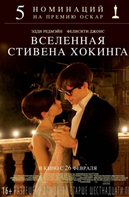 Вселенная Стивена ХокингаThe Theory of Everything постер