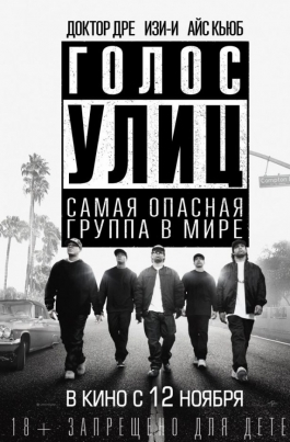 Голос улицStraight Outta Compton постер