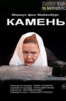 Театральная Россия. Камень постер