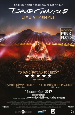 David Gilmour: Live At PompeiiDavid Gilmour: Live At Pompeii постер