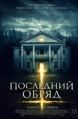 Последний обрядDemonic постер