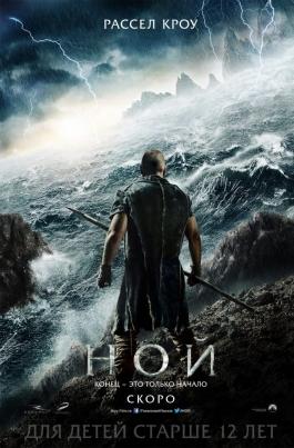 НойNoah постер