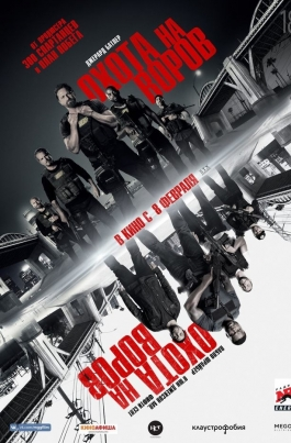 Охота на воровDen of Thieves постер