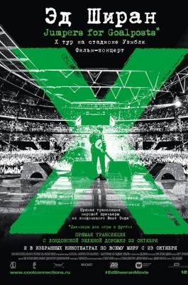 Эд Ширан: Jumpers for GoalpostsEd Sheeran: Jumpers for Goalposts  постер