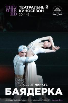 TheatreHD: БаядеркаLa Bayadere: Bolshoi Ballet постер