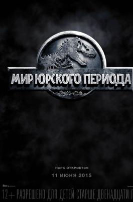 Мир Юрского периодаJurassic World постер