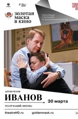 TheatreHD: Золотая Маска: Иванов постер