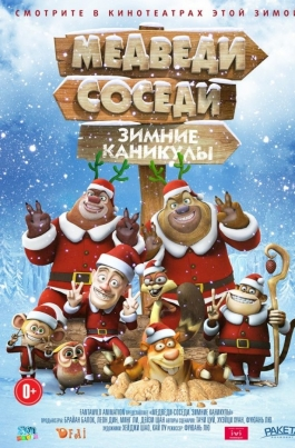 Медведи-соседи: Зимние каникулыBoonie Bears: Homeward Journey постер