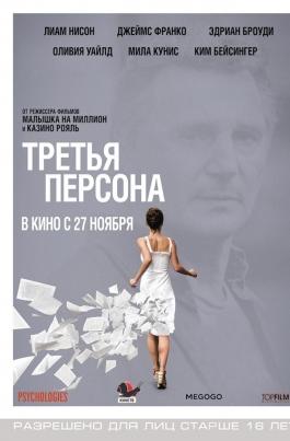 Третья персонаThird Person постер