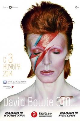 David Bowie это…David Bowie Is постер
