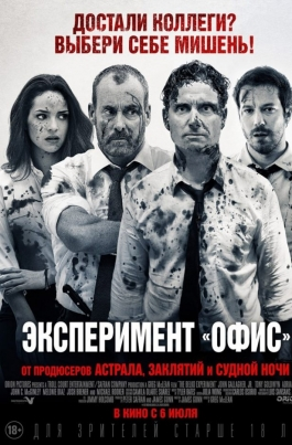 Эксперимент «Офис»The Belko Experiment постер