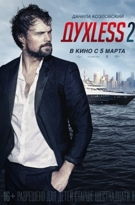 Духless 2 постер