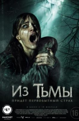 Из тьмыThe Hallow постер