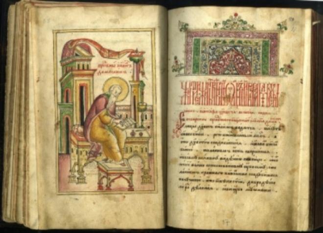 Каждый желающий сможет прочитать самарскую рукопись 17 века