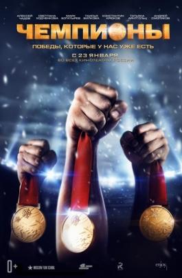 Чемпионы постер