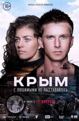 КрымКрым постер