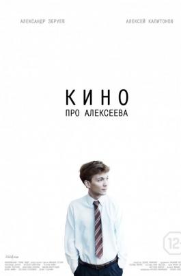 Кино про Алексеева постер