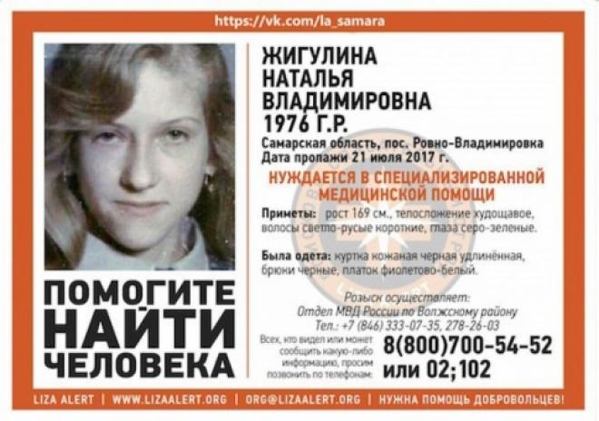 В Самарской области разыскивают ищут пропавшую Наталью Жигулину