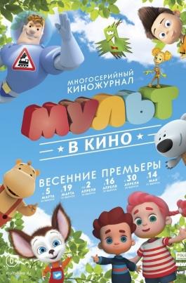 МУЛЬТ в кино. Выпуск №26 постер