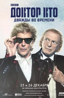Доктор Кто: Дважды во времениDoctor Who: Twice Upon a Time постер