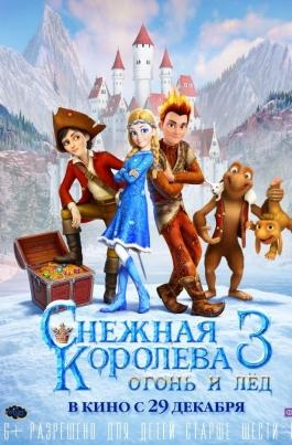 Снежная королева 3: Огонь и ледСнежная королева 3: Огонь и лед постер