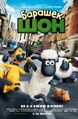 Барашек ШонShaun the Sheep постер