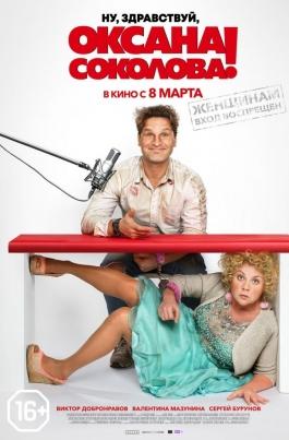 Ну, здравствуй, Оксана Соколова!Ну, здравствуй, Оксана Соколова! постер