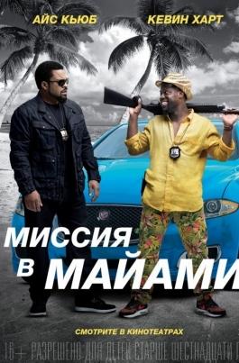 Миссия в МайамиRide Along 2 постер