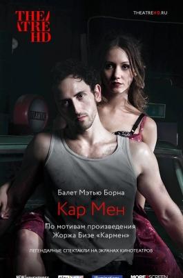 TheatreHD: Мэтью Борн: Кар МенMatthew Bourne: The Car Man постер