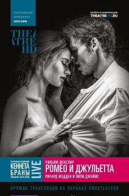 TheatreHD: Брана: Ромео и ДжульеттаRomeo and Juliet постер
