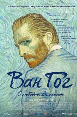 Ван Гог. С любовью, ВинсентLoving Vincent постер