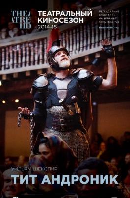 TheatreHD: Тит АндроникTitus Andronicus постер