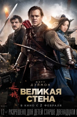 Великая стенаThe Great Wall постер