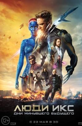Люди Икс: Дни минувшего будущегоX-Men: Days of Future Past постер