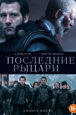 Последние рыцариLast Knights постер