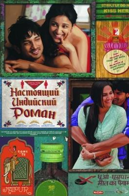 Настоящий индийский романShuddh Desi Romance постер