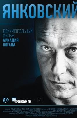 Янковский постер