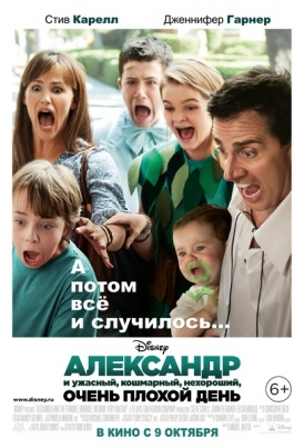 Александр и ужасный, кошмарный, нехороший, очень плохой деньAlexander and the Terrible, Horrible, No Good, Very Bad Day постер