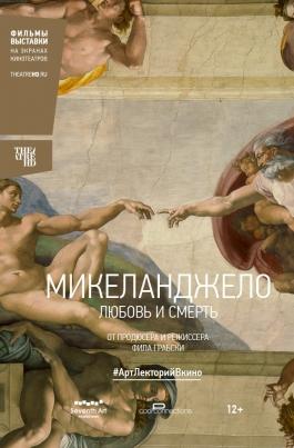 #АртЛекторийВКино: Микеланджело: Любовь и смертьMichelangelo: Love and Death постер