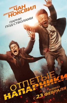 Отпетые напарникиSkiptrace постер