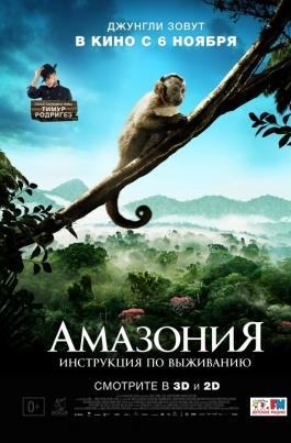 Амазония: инструкция по выживаниюAmazonia постер