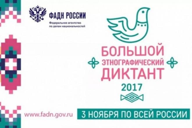 В Самарской области напишут Большой этнографический диктант